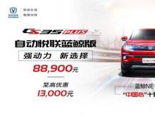 """小型SUV""""芯""""选择 8.89万元即享蓝鲸动力劲""""擎""""体验!"""