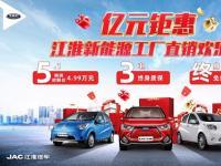 江淮iEV6E推超值版 低至4.99万元起