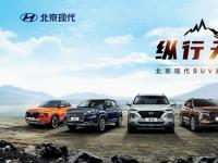 为生活加分 从SUV家族看北京现代的品牌魅力